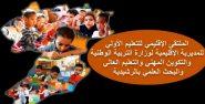 فيلم يرصد واقع وآفاق التعليم الأولي بالرشيدية