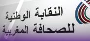 النقابة الوطنية للصحافة المغربية تكرم أحدأعضاء التنسيقية الوطنية للصحافة والاعلام الرقمي