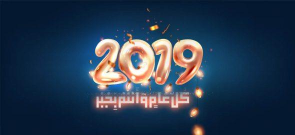 """أسرة جريدة """"تنغير أنفو"""" تتمنى لكم سنة سعيدة 2019 وكل عام و أنتم بخير"""