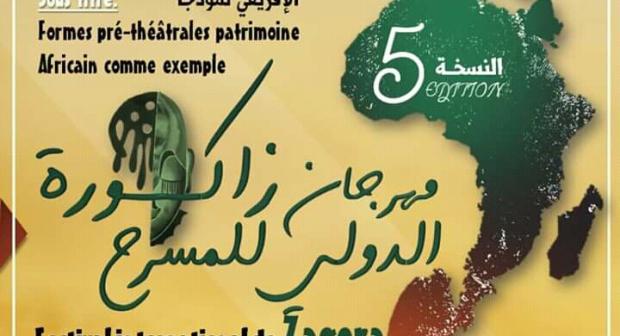 زاكورة : مهرجان دولي للمسرح من تنظيم جمعية الفنيق للإبداع الفني والثقافي.