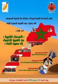 """ورزازات تحتضن لقاءا وطنيا حول القضية الوطنية الاولى تحت شعار """" الصحراء المغربية : من المسيرة الخضراء إلى مسيرة النماء"""""""