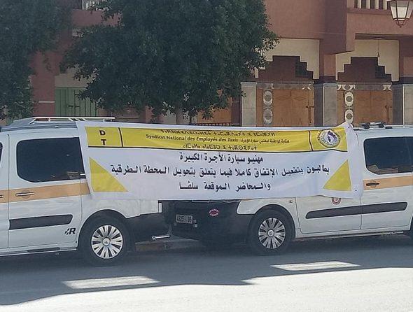 تنغير : نقابة مهني سيارات الأجرة الكبيرة تنظم وقفة احتجاجية