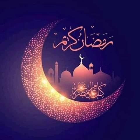 الثلاثاء هو الأول من شهر رمضان المبارك بالمغرب