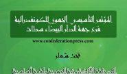 الكونفدرالية المغربية لناشري الصحف والإعلام الإلكتروني تعقد مؤتمرها التأسيسي الجهوي لجهة الدار البيضاء سطات