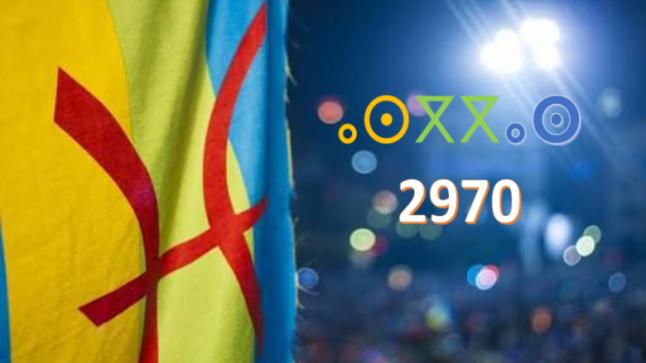 تنغير انفو تتمنّى لكم سنة أمازيغية سعيدة 2970